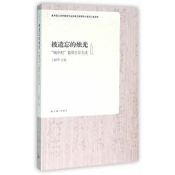 [尋書網] 9787542654748 被遺忘的燭光——「城中村」教師生存實錄(簡體書sim1a)