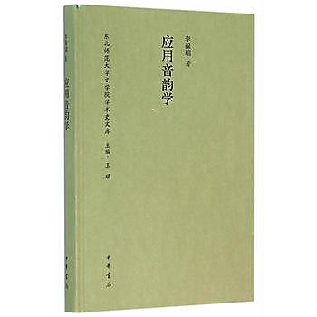 [尋書網] 9787101109634 應用音韻學(簡體書sim1a)