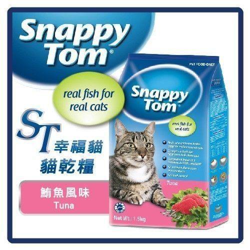 【力奇】ST幸福貓 貓乾糧-鮪魚風味7.5kg(1.5kg*5包) -940元 (A002D06-3)