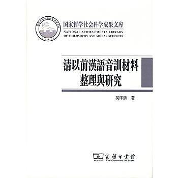[尋書網] 9787100120630 清以前漢語音訓材料整理與研究(國家哲學社會科(簡體書sim1a)