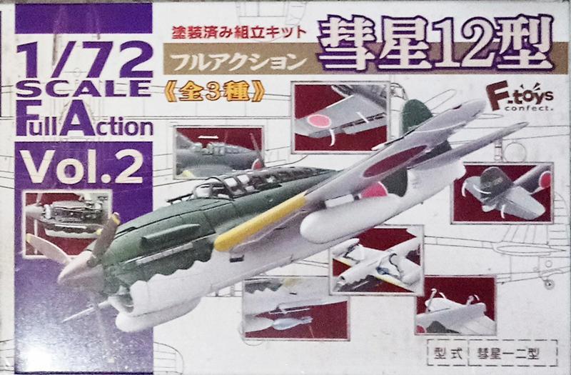 F-Toys 盒玩 食玩 可動 第2彈 彗星12型 1/72