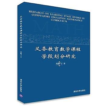 [尋書網] 9787302424642 義務教育數學課程學段劃分研究 /劉鵬飛(簡體書sim1a)