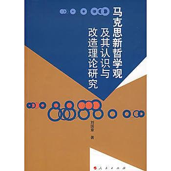 [尋書網] 9787010067384 馬克思新哲學觀及其認識與改造理論研究(簡體書sim1a)