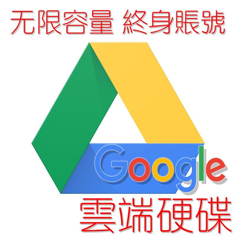 代申請Google Drive無限容量免月費😍😍 可改密碼綁手機兩步驟驗證 可自訂帳號 無限使用期限 谷歌雲端硬碟