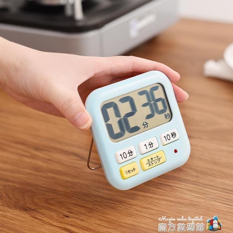 免運 可開發票 廚房計時器提醒器帶磁鐵大聲音大屏倒計時定時器秒表學生鬧鐘 〖花開物語〗