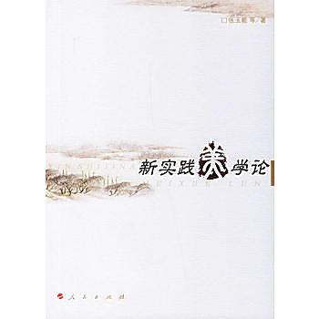 [尋書網] 9787010059693 新實踐美學論 /張玉能 著(簡體書sim1a)