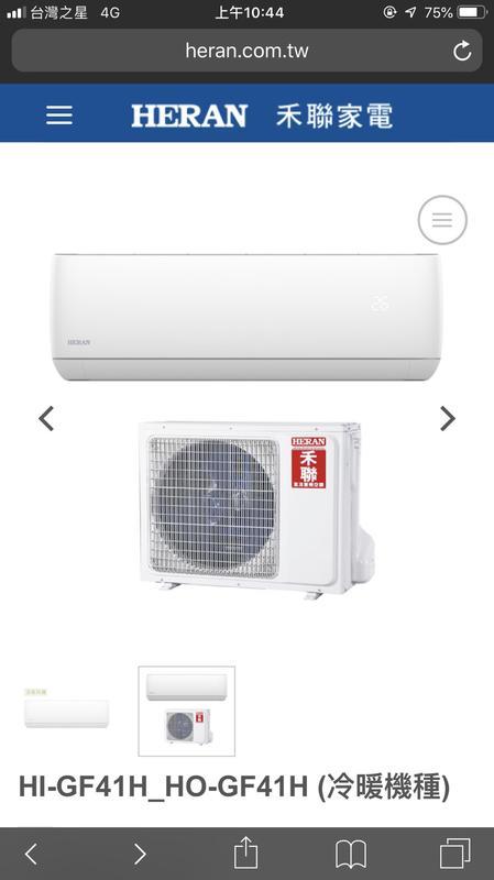 含標準裝  雙源空調  禾聯HI-GF41