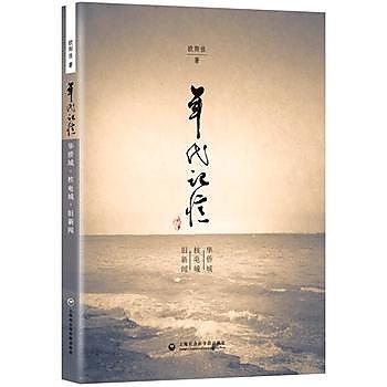 [尋書網] 9787552011104 年代記憶——華僑城•核電城•舊新聞(簡體書sim1a)