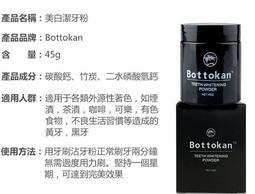 牙齒美白【24H出貨+贈送牙刷】Bottokan竹碳牙粉45G單瓶 牙齒美白 天然活性炭牙粉