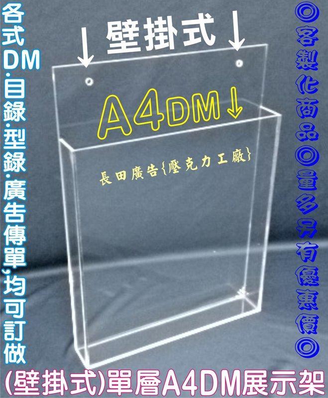 長田{壓克力工場} 壓克力DM展示架 A4目錄架 A4文件盒 A3佈告欄 A4公佈欄 壓克力廣告看板 展示盒 壓克力板
