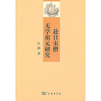 [尋書網] 9787100075305 赴日宋僧無學祖元研究 /江靜  著(簡體書sim1a)