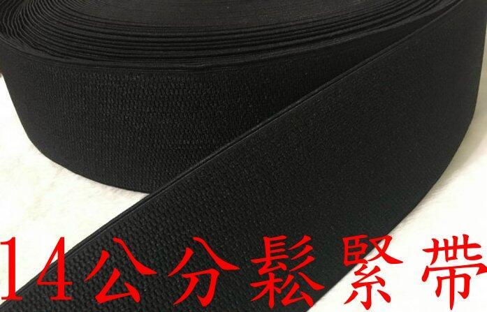 便宜地帶~黑色14公分鬆緊帶1捲12尺賣100元出清(360公分長)~.彈性好~超寬