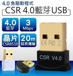 【傻瓜批發】CSR4.0 USB 藍牙接收器 音源發射 無線 藍牙 耳機 喇叭 手機 免驅動 藍芽 傳輸器 藍牙 適配器