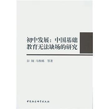 [尋書網] 9787516174050 初中發展:中國基礎教育無法缺場的研究(簡體書sim1a)