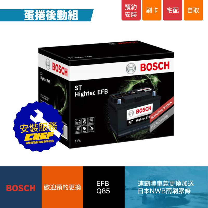 【蛋捲後勤組】BOSCH EFB Q85電瓶 95D23L電源管理系統 森林人FORESTER 專用XT NA送雨刷膠條