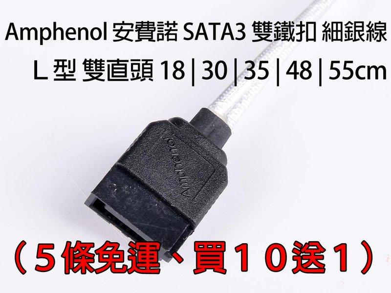 Amphenol 安費諾 SATA3 長度任選 雙鐵扣 細銀線 L型 雙直頭6G SAS (5條免運、買10送1)