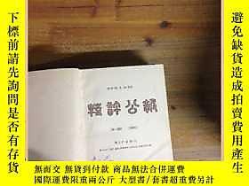 古文物特許公報(日文)罕見第2產業部門 第1區分 40-43 昭和54 11241-12280露天16354 特許公報(