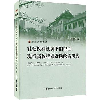 [尋書網] 9787552012330 社會權利視域下的中國現行高校幫困資助政策研究(簡體書sim1a)