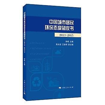 [尋書網] 9787208137981 中國城市居民環保態度藍皮書(2013--20(簡體書sim1a)