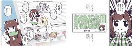 ■預購■C97同人誌|Melon【620618】VOICEROID『Endless Gamers...』作者:GYARI
