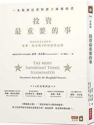 【新書滿千免運】投資最重要的事:一本股神巴菲特讀了兩遍的書|9789869422642|霍華.馬克斯(Howard Ma