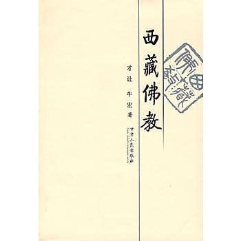 [尋書網] 9787226031322 西藏佛教 /才讓  著(簡體書sim1a)