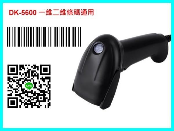 中文QR CODE對應 DK-5600 DK5600 二維+ 一維 條碼掃描器 USB介面隨插即用