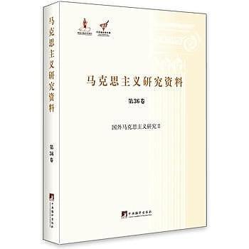 [尋書網] 9787511728463 國外馬克思主義研究Ⅱ(馬克思主義研究資料精裝(簡體書sim1a)