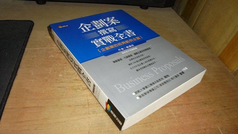 古集二手書7E ~企劃案撰寫實戰全書 戴國良 商周出版 9861240322 書況佳 2004年一版