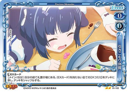 『牌塔』PM 01-102 N 水無月時雨 貓娘樂園 NEKOPARA 紙牌 收藏卡