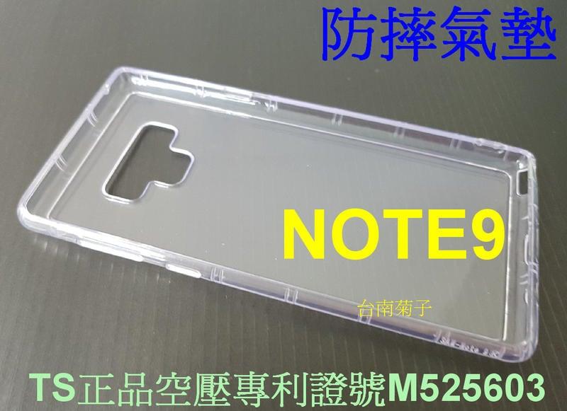 【專利空壓殼 三星 Galaxy Note9 】~ 防摔殼 氣墊殼 軟殼~用久不會霧白~