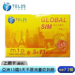 【黃色卡】TEL25 亞洲13國上網卡-5天不限流量吃到飽(此卡支援分享) [ee7-2]