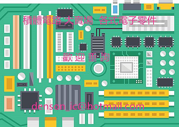6N137S 庫存IC 86C394-01-QCP0ED 請詢價