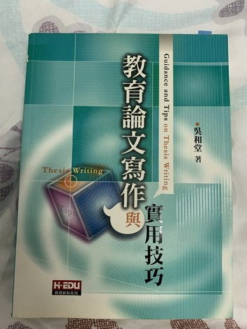 教育論文寫作與實用技巧 吳和堂 高等教育文化出版