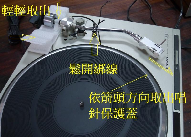 Pioneer PL-300唱盤測試for陳小姐