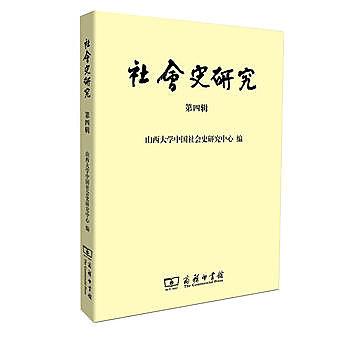 [尋書網] 9787100119382 社會史研究(第四輯)(簡體書sim1a)