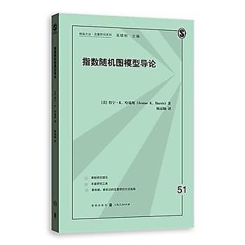 [尋書網] 9787543226548 指數隨機圖模型導論(簡體書sim1a)