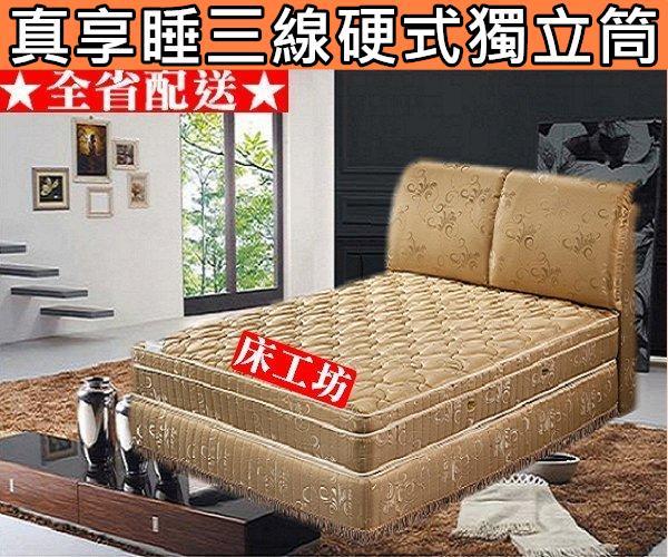【台北床墊床工坊】獨立筒床墊推薦「真享睡」 2.4mm 三線硬式護背獨立筒 3.5尺單人加大 3尺單人 【送爸媽床首選】