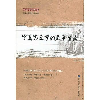 [尋書網] 9787501356553 中國家庭中的兒童生活(簡體書sim1a)