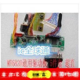 5件套萬能通用驅動板套件 通殺12-42寸液晶筆記本屏 155-02352
