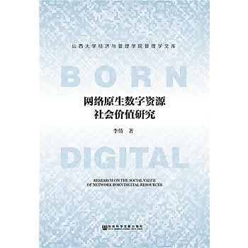 [尋書網] 9787509791431 網絡原生數字資源社會價值研究 /李倩(簡體書sim1a)