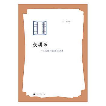 [尋書網] 9787549589616 夜耕錄——一位編輯的自選論評集 /王昶(簡體書sim1a)