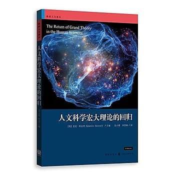 [尋書網] 9787543226203 人文科學宏大理論的回歸(簡體書sim1a)