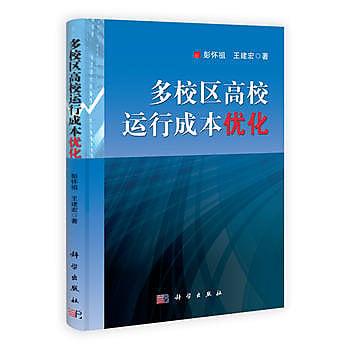 [尋書網] 9787030370211 pod-多校區高校運行成本優化(簡體書sim1a)