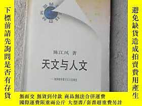 古文物罕見天文與人文:獨異的華夏天文文化觀念露天21478陳江風著國際文化出版公司出版1988