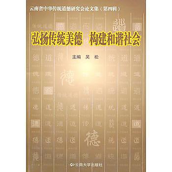 [尋書網] 9787548200406 雲南省中華傳統道德研究會論文集(第四輯)——(簡體書sim1a)