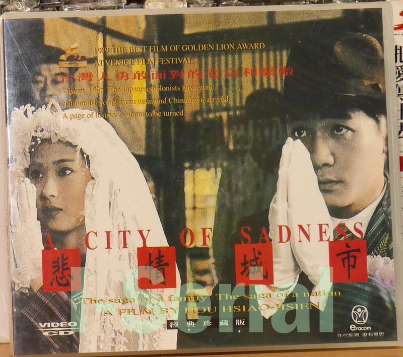 A1/ 全新正版VCD / 悲情城市 A CITY OF SADNESS / 經典珍藏版(侯孝賢)