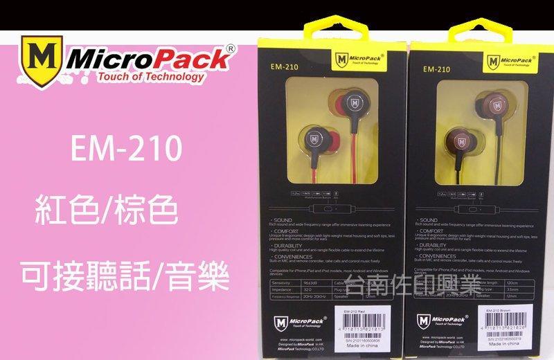 [台南佐印] 耳機 EM-210 入耳式耳機 Micro Pack 可接聽電話 音樂 喇叭 免運