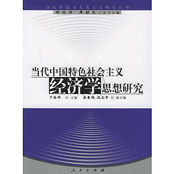 [尋書網] 9787010051079 當代中國特色社會主義經濟學思想研究——當代中(簡體書sim1a)