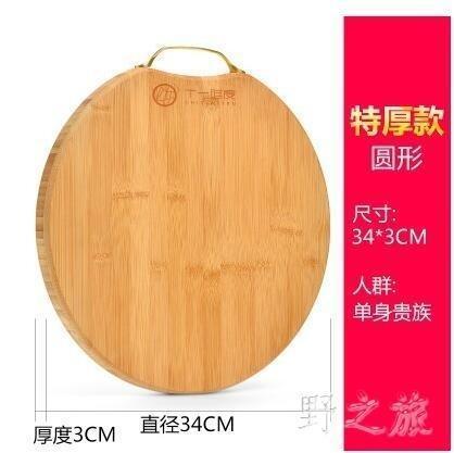實木抗菌耐用加厚家用砧板xx4037TW